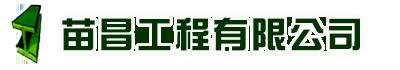 苗昌工程有限公司