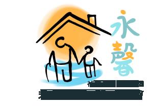 社團法人中華民國永馨展望協會