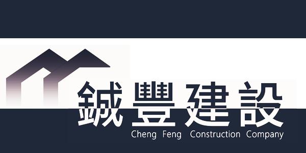 青雲賦-鋮豐建設