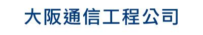 大阪通信工程公司